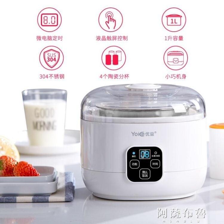 酸奶機 優益酸奶機家用全自動小型迷你宿舍自制米酒釀酵素發酵納豆機分杯 【快速出貨】