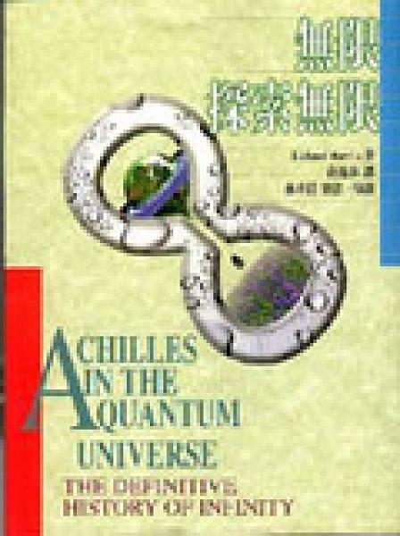 二手書博民逛書店 《無限探索無限》 R2Y ISBN:9578306024│黃逸華