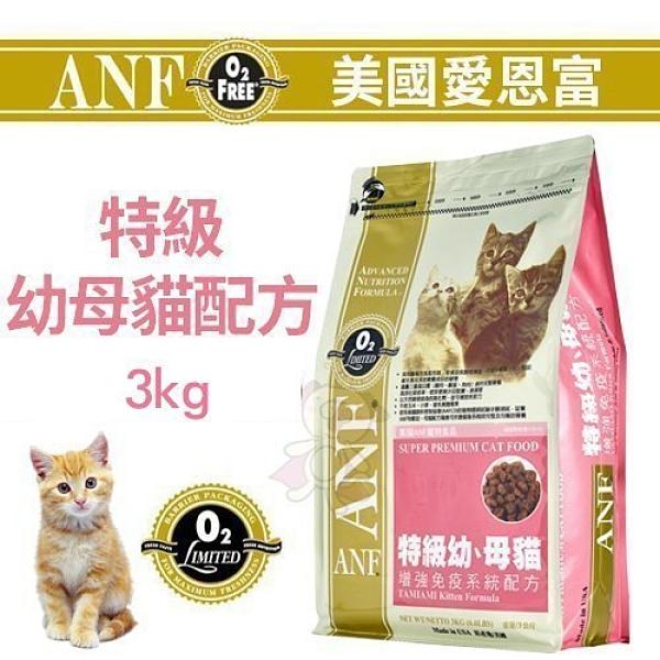 *WANG*美國愛恩富ANF《特級幼母貓配方》3kg