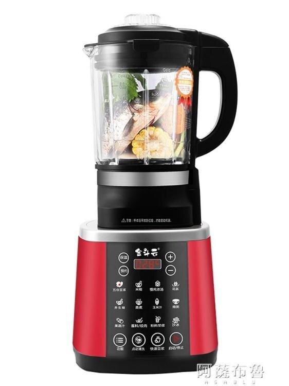 豆漿機 破壁豆漿機家用加熱多功能全自動新款小型寶寶輔食榨汁免過濾料理 【快速出貨】
