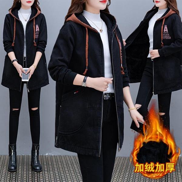 連帽外套中大碼M-4XL 秋冬外套大碼牛仔上衣中老年女裝中長款加絨加厚風衣GD763 依品國際