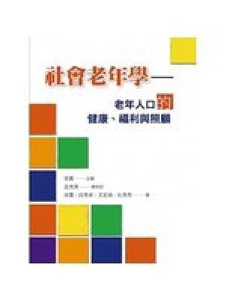 二手書博民逛書店 《社會老年學:老年人口的健康、福利與照顧》 R2Y ISBN:9866001555│徐震
