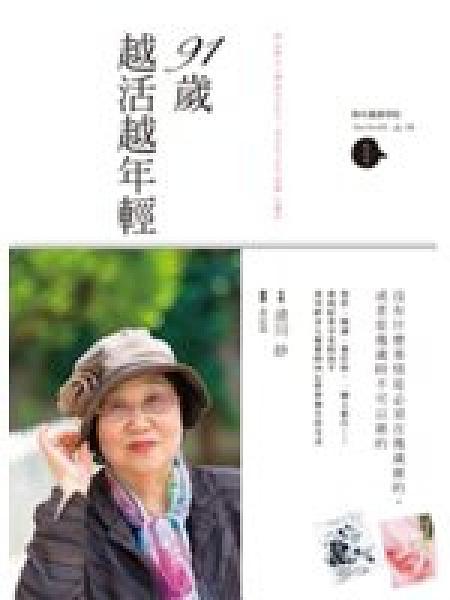 二手書博民逛書店 《91歲越活越年輕》 R2Y ISBN:9863360597│清川妙