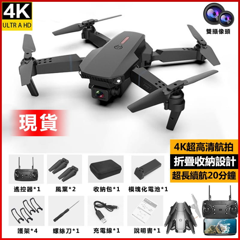 4K高清雙攝像頭航拍機拍照遙控飛機