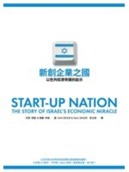 二手書博民逛書店《新創企業之國:以色列經濟奇蹟的啟示START-UP NATION》 R2Y ISBN:9866488950