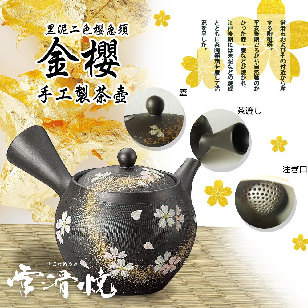 《HOYA-Life日本生活館》日本製 櫻花 金櫻 手工 常滑燒 急須 茶壺