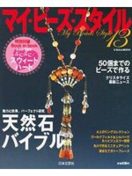 二手書博民逛書店 《マイ・ビーズ・スタイル VOL.13》 R2Y ISBN:4537121548