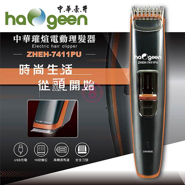 免運 中華璀煊 USB充電式電動理髮器 ZHEH-7411PU (3入)