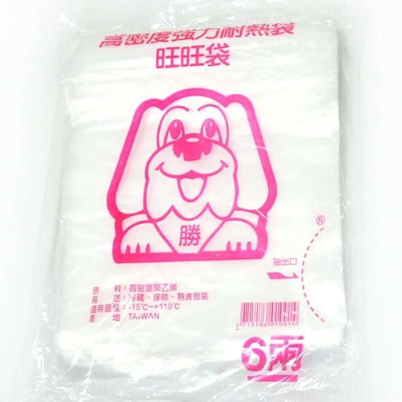 dm234-46耐熱帶4兩~10斤耐熱袋(食物包裝/包裝材料)
