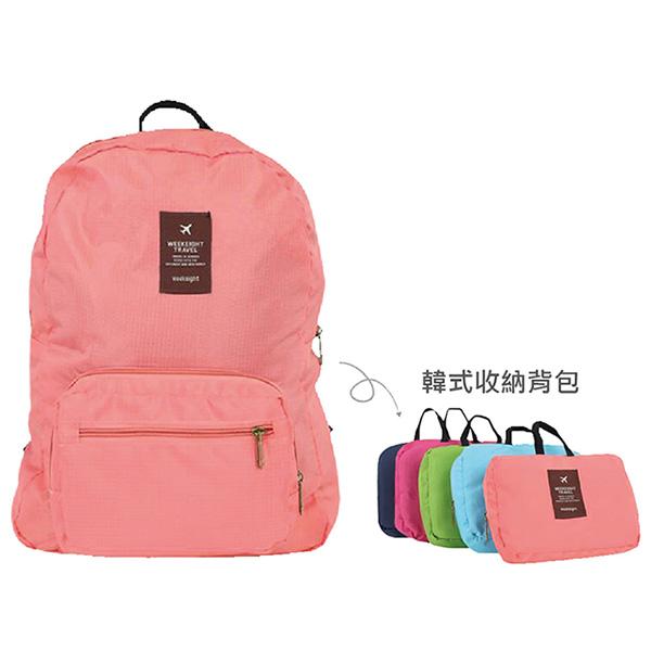 免運 DOLEE 韓式收納旅行背包(6入) AK-08077