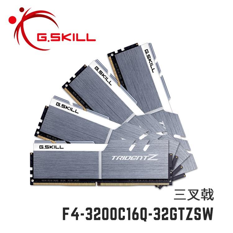 芝奇G.SKILL三叉戟 8Gx4 雙四通 DDR4-3200 CL16 銀白色 F4-3200C16Q-32GTZSW