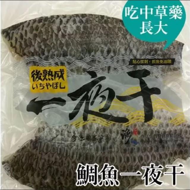 【台江漁人】鱸魚一夜干 (225g/包)