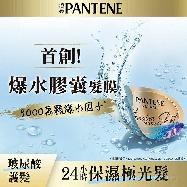 潘婷高濃保濕膠囊髮膜12ML(輕盈水潤型)