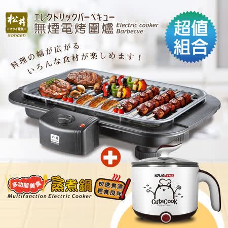 【SONGEN松井】まついBBQ無煙電烤爐/烤肉爐 KR-150HS(烤肉爐+美食鍋超值組合)