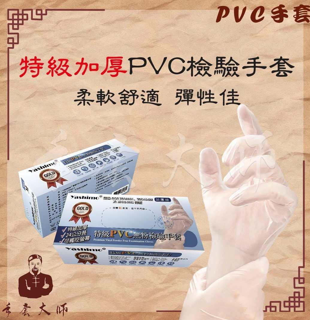 【Yashimo】PVC手套 特級加厚 100入/盒 一次性檢驗手套/無菌/彈性佳/舒適/隔絕油膩