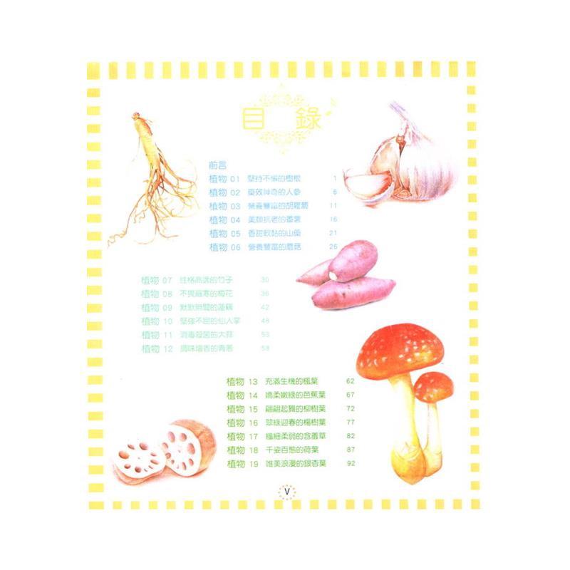 色鉛筆的植物世界[93折]11100694554