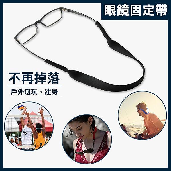 【妃凡】《眼鏡固定帶》 固定眼鏡 打球防掉 眼鏡繩 眼鏡帶 眼鏡鏈子 防滑繩 防掉繩 運動防掉 256