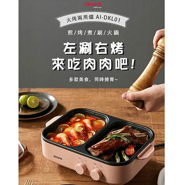 免運 AIWA愛華 火烤兩用爐/料理鍋 AI-DKL01 (3入)