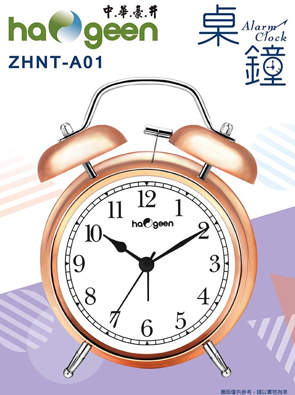 免運  中華豪井 5吋雙鈴桌鐘 ZHNT-A01 (3入)