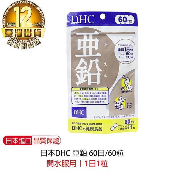 【日本DHC】 亜鉛 60日/60粒 鋅錠 亞鉛酵母 維他命 B群 C群 綜合維他命