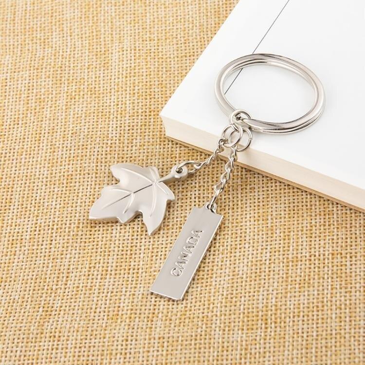 楓葉鑰匙扣創意汽車男士女士鑰匙鍊