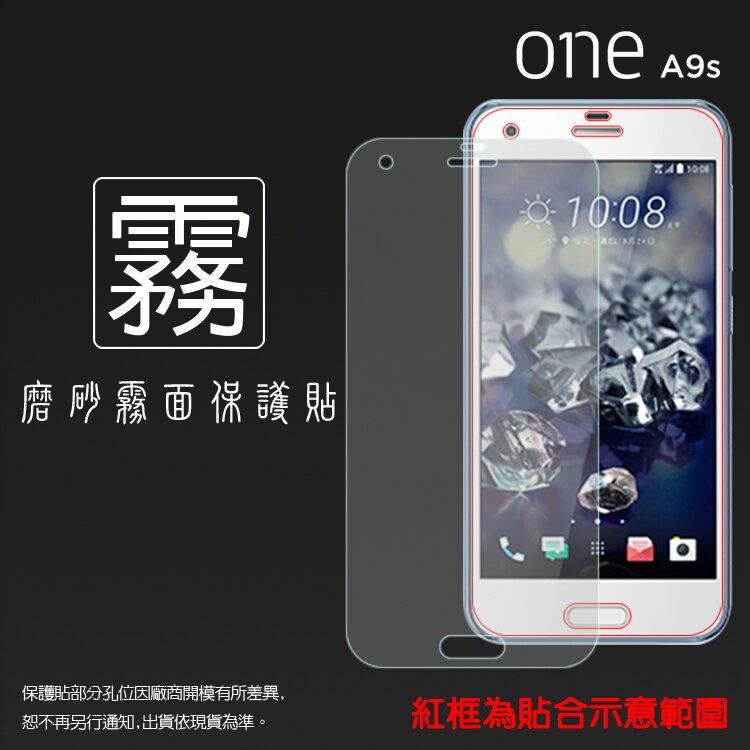 霧面螢幕保護貼 HTC One A9s A9sx 保護貼 軟性 霧貼 霧面貼 磨砂 防指紋 保護膜 手機膜