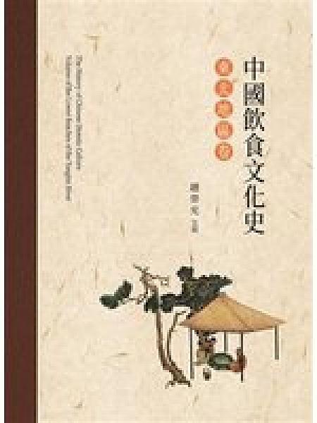 二手書博民逛書店 《中國飲食文化史.東北地區卷》 R2Y ISBN:9789864961382│昌明文化有限公司