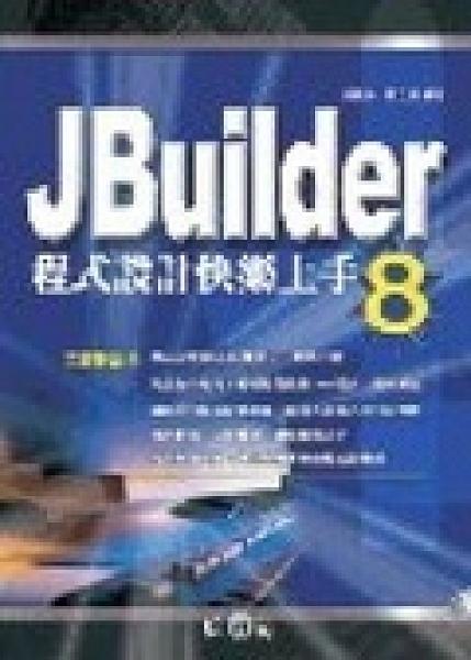 二手書博民逛書店 《JBUILDER 8程式設計快樂上手》 R2Y ISBN:9574667545│洪國勝、周立偉