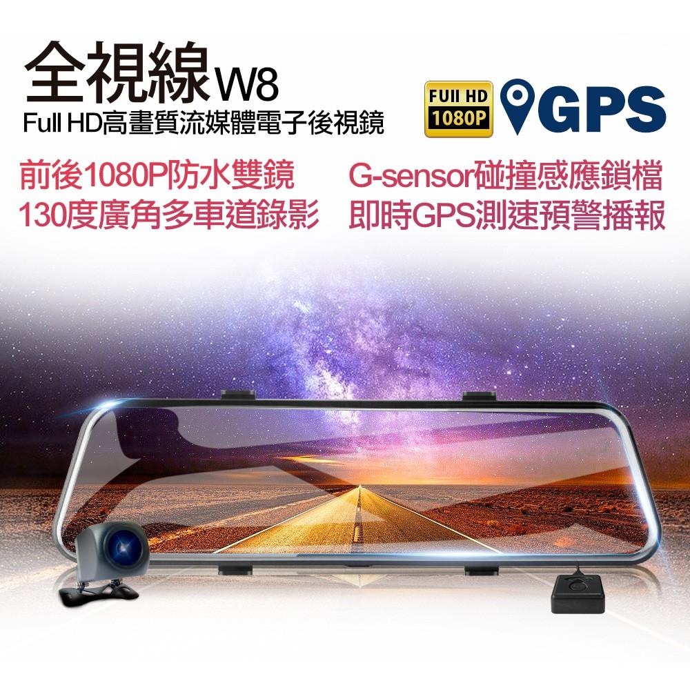全視線W8 GPS測速預警前後1080P高畫質流媒體電子後視鏡