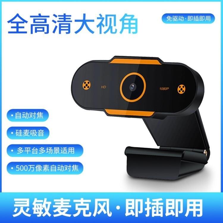 視訊攝影機1080P高清USB電腦攝像頭內置麥克風免驅動直播網課攝像頭