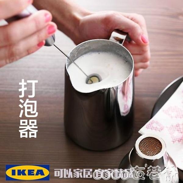 奶泡器電動打奶器打奶泡機牛奶打泡器咖啡DIY打沫器起沫淡奶油 COCO