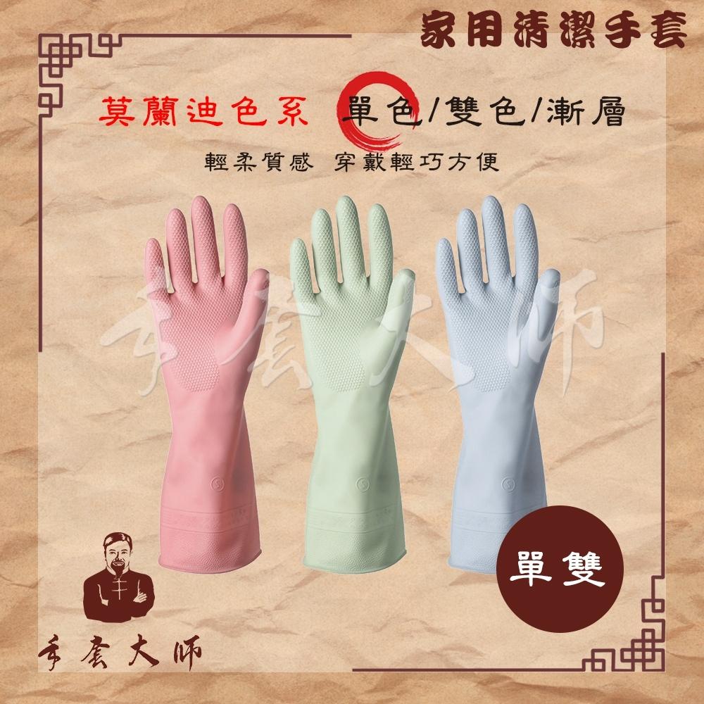 【現貨】乳膠PVC手套 家務手套 莫蘭迪色-單色 防水手套 洗碗手套 家用清潔手套 家事手套 居家手套 彩色 橡膠
