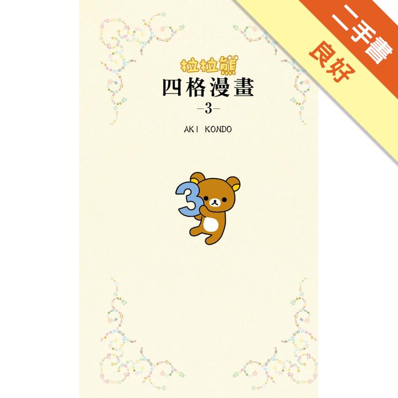 拉拉熊四格漫畫(3) [二手書_良好] 1032