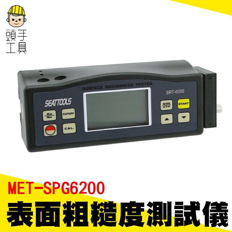 【頭手工具】粗糙度 精度達0.001um 可測金屬光滑度 曲面光潔度儀 表面粗糙度儀 光滑度儀噴砂/印刷