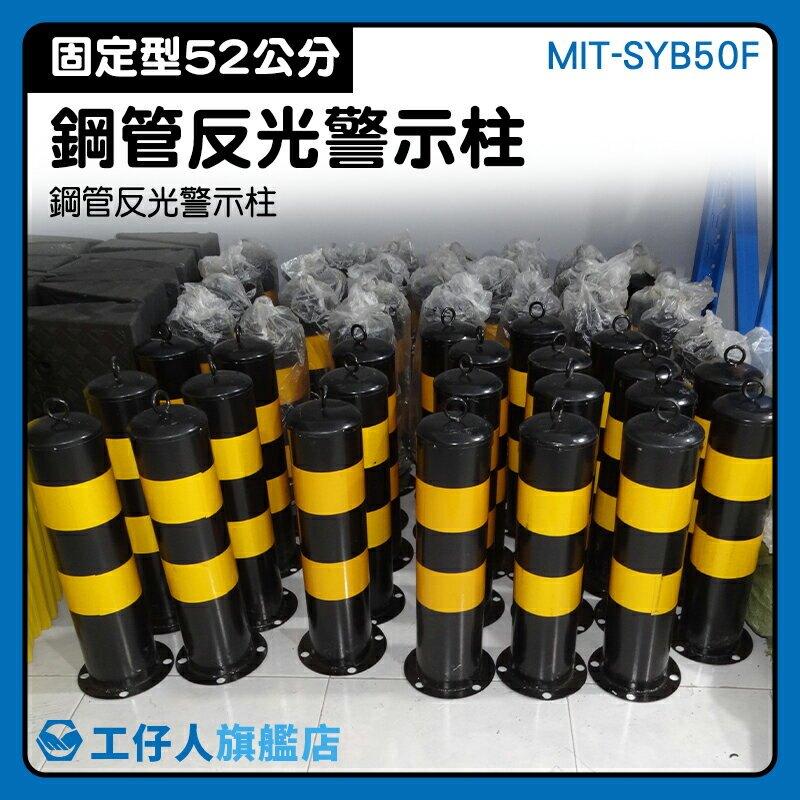 含金屬環 大量採購可 停車場反光柱  加大固定型 MIT-SYB50F 加厚固定