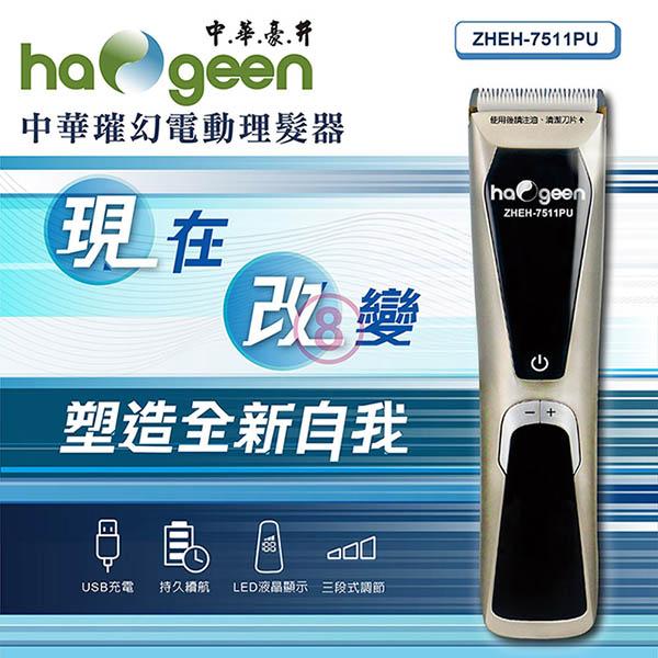 免運 中華璀幻 USB充電式電動理髮器 ZHEH-7511PU (2入)