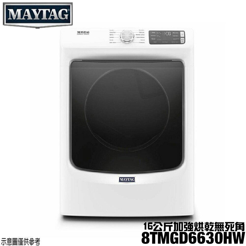 【Maytag美泰克】16KG瓦斯型乾衣機8TMGD6630HW【三井3C】