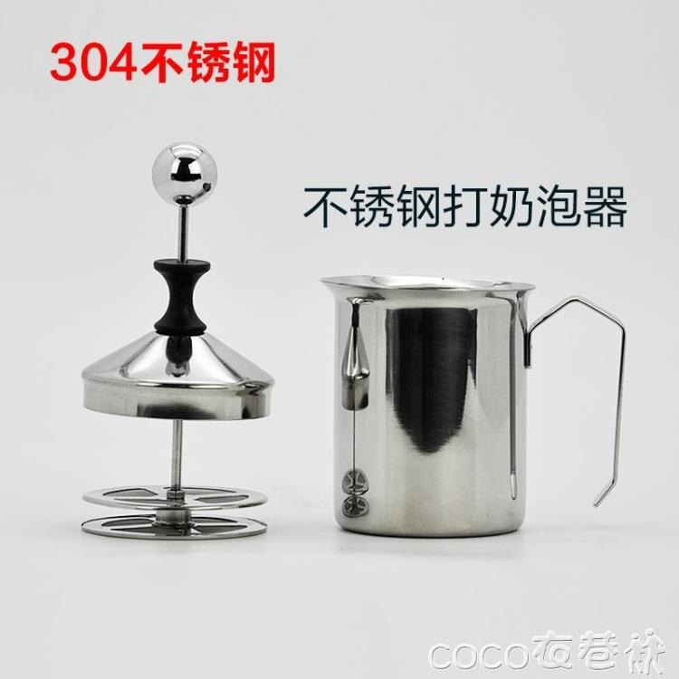 奶泡器不銹鋼打奶泡器機手動雙層打奶器牛奶打泡器咖啡奶泡壺拉花500ml COCO