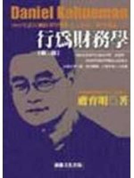 二手書博民逛書店 《行為財務學(第二版)》 R2Y ISBN:9861440232│盧育明