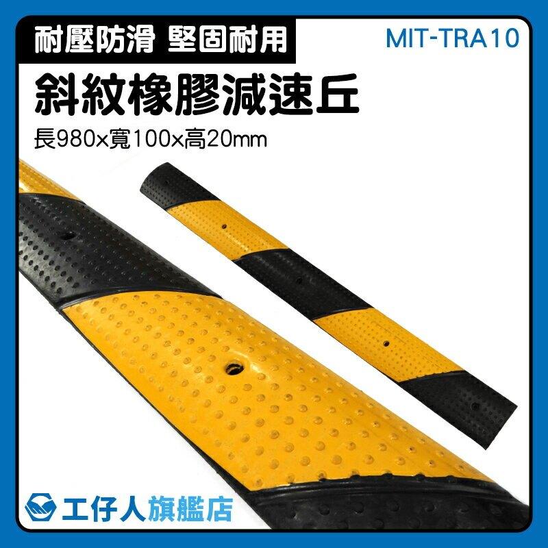 10cm減速板 交通專用 微型減速帶 交通工具 老司機 公路道路 MIT-TRA10