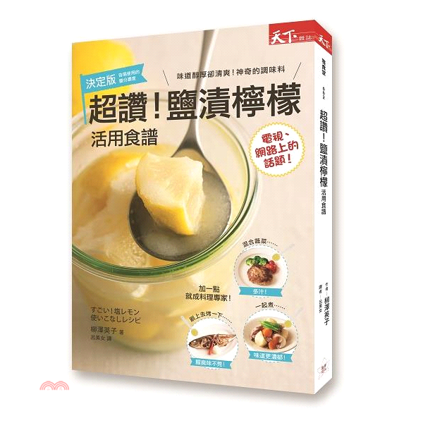 《天下雜誌》超讚!鹽漬檸檬活用食譜[79折]