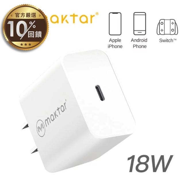 Maktar【 USB-C 18W PD急速充電器】★iPhone 12 適用 【LINE 官方嚴選】