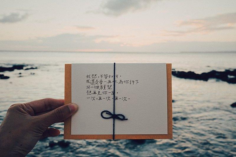同一個願望 文字卡片