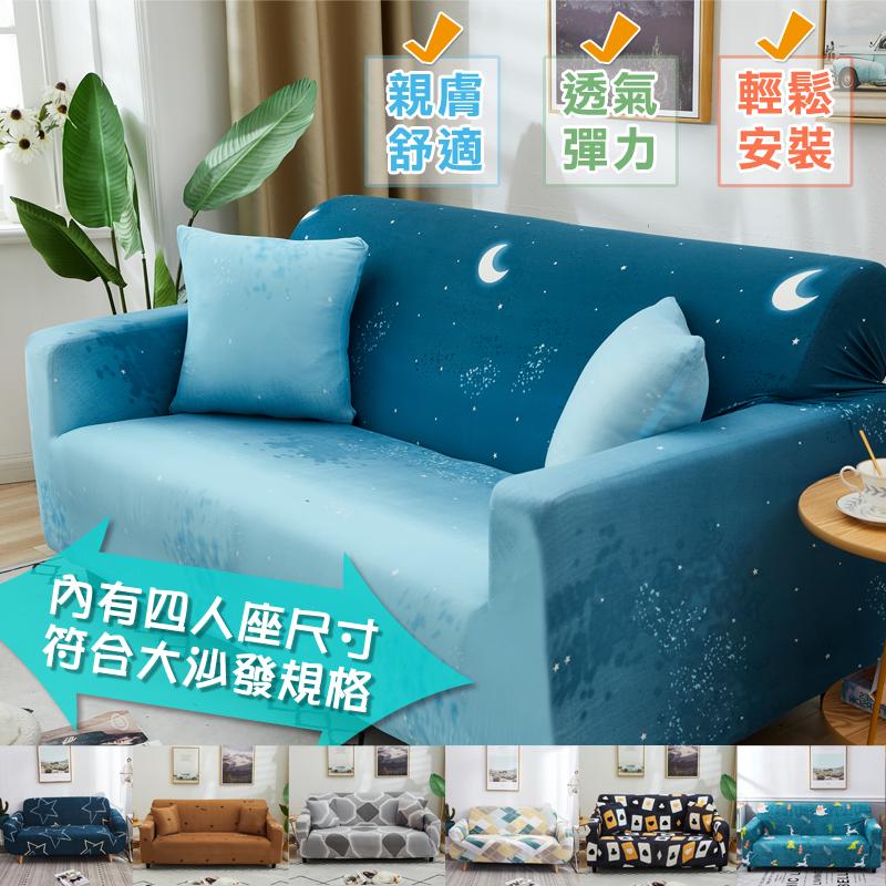 超透氣加大保潔沙發套2人座(附同款抱枕套)-多款可選