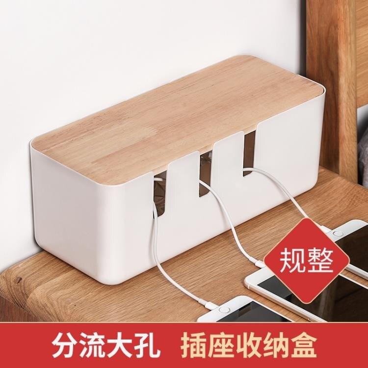 數據線收納盒插線板充電器插座電源插排理線神器桌面整理電線遮擋