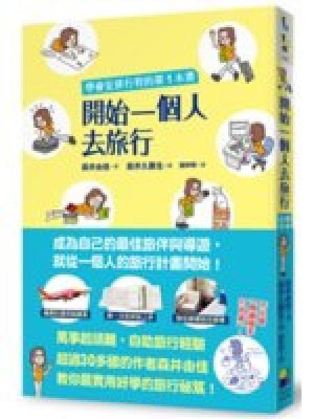 二手書博民逛書店《開始一個人去旅行:學會安排行程的第一本書》 R2Y ISBN:9861793909
