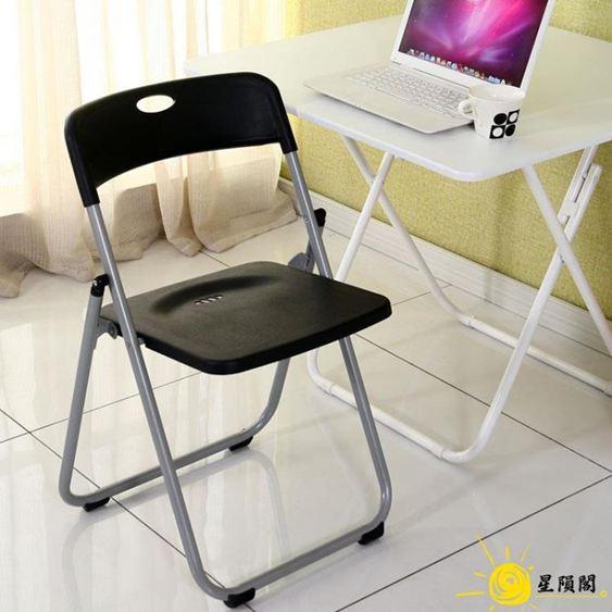 折疊椅 椅子電腦椅靠背凳子簡易家用塑料餐椅凳辦公休閒便攜培訓