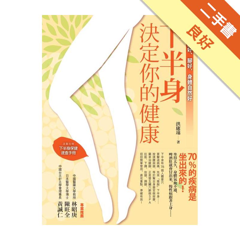 下半身決定你的健康!:腰好、腿好、腳好,身體自然好 [二手書_良好] 9279