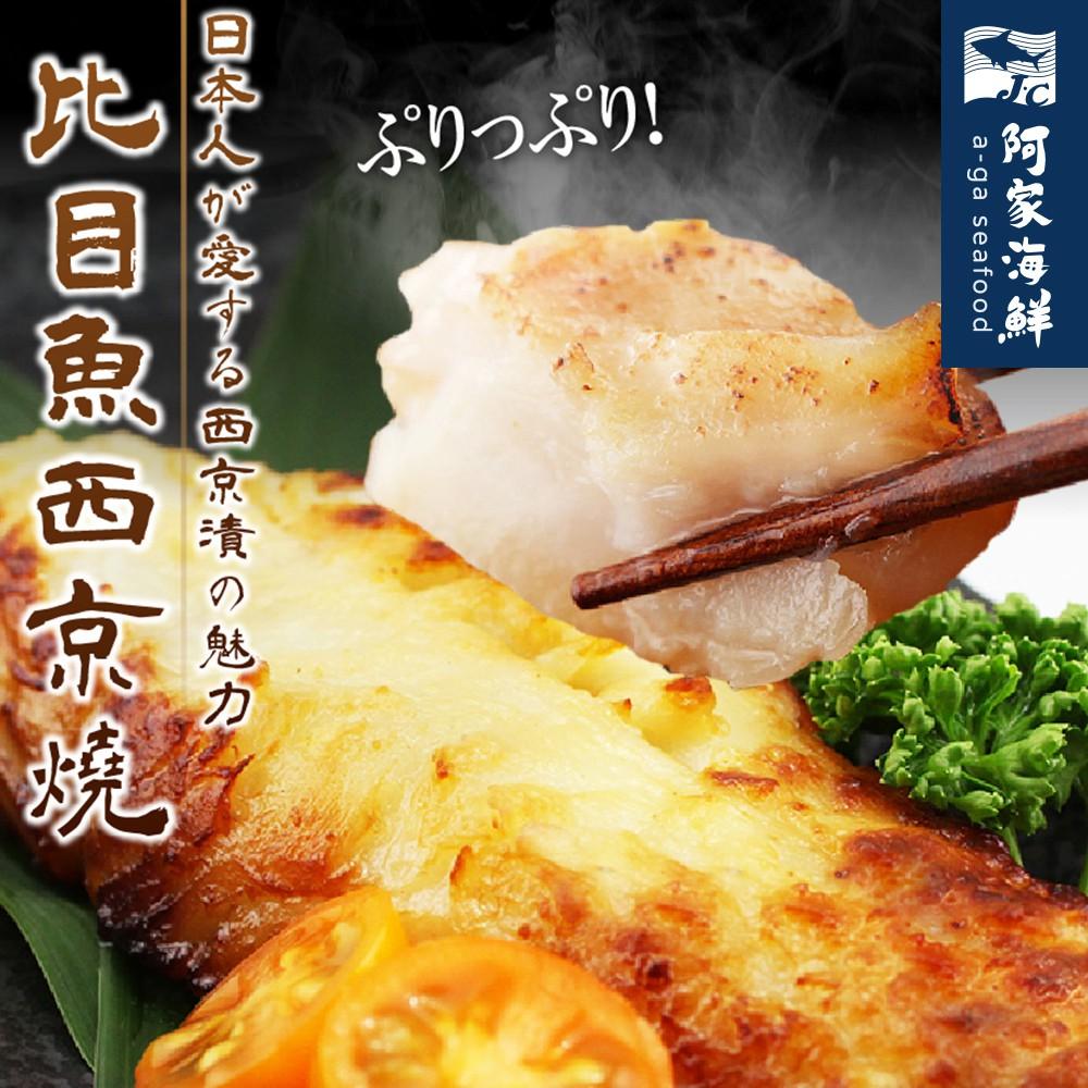 日本原裝/比目魚西京燒150g±5%/包【阿家海鮮】