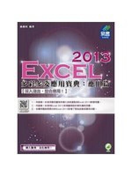 二手書博民逛書店《Excel 2013 多彩多姿應用寶典:應用篇(附綠色範例檔)》 R2Y ISBN:9789863800446